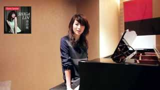 連詩雅 Shiga Lin - iTunes Session EP 成長Love Songs分享 (Beautiful Love)