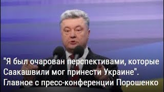 Порошенко: война с Россией—главный вызов для Украины   ВЫЗОВЫ-2018