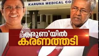 Supreme Court stays Kerala Professional Colleges Ordinance   Asianet News Hour 05 Apr 2018