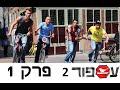 עספור עונה 2 - פרק 1 המלא