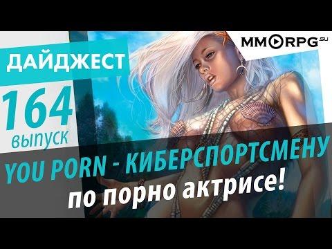 видео: you porn — киберспортсмену по порноактрисе! Новостной дайджест №164.