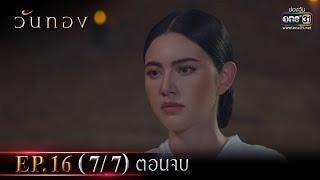 วันทอง | EP.16 (7/7) ตอนจบ | 20 เม.ย. 64