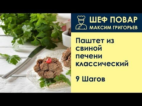 Паштет из свиной печени классический . Рецепт от шеф повара Максима Григорьева