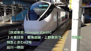【鉄道車窓×Google Earth】JR東日本 特急ときわ65号 品川→勝田