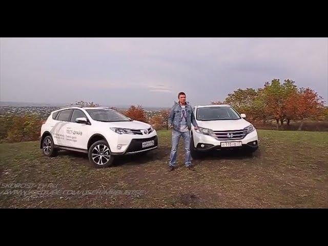 Honda CR V против Toyota RAV4.Игорь Бурцев.