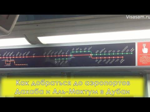 Как добраться из международного аэропорта Дубаи в город 2020 году: станции метро до терминала 1,2,3