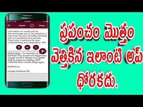 telugu to english text translation    telugu to english translation app