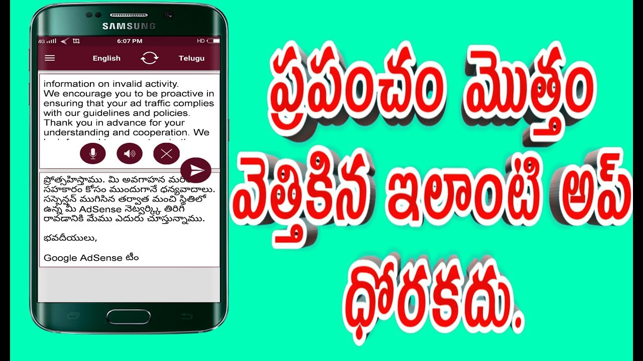 telugu to english text translation || telugu to english translation app