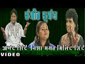 Download SANGEET SUGANDH - DOGHAAT WATOON KHAU (SAWAL JAWAB) || T-Series Marathi MP3 song and Music Video