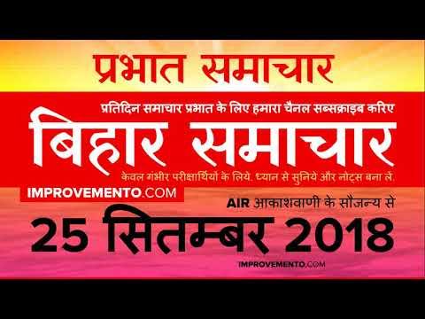 बिहार प्रभात समाचार : 25 सितम्बर 2018 AIR (Bihar News + Bihar Samachar + Bihar Current Affairs)