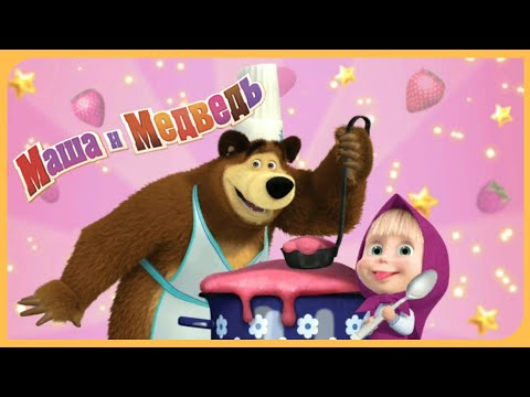 Маша и Медведь игра Маша Каша Секретный рецепт Машы