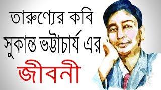 তারুণ্যের কবি সুকান্ত ভট্টাচার্য এর জীবনী | Biography of Sukanta Bhattacharya