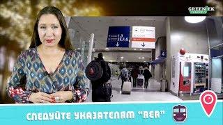 Как из аэропорта 'Шарль Де Голль' добраться в Париж - Поезда 'RER' - Ехать Надо №3