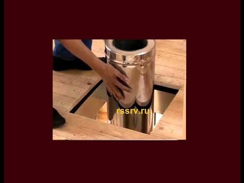 Урок 4 Прокладка дымохода через потолок и кровлю в деревянном доме