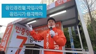 124일차 용인경전철노동조합 파업 용인시가 나서야!