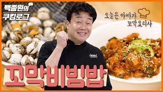 맛있는 꼬막비빔밥 만들기 ㅣ 백종원의 쿠킹로그