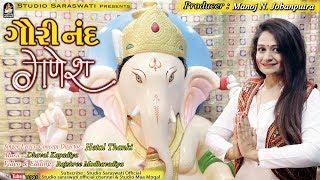 GAURI NAND GANESH | Hetal Thanki | ગૌરી નંદ ગણેશ | Produce By Studio Saraswati Junagadh