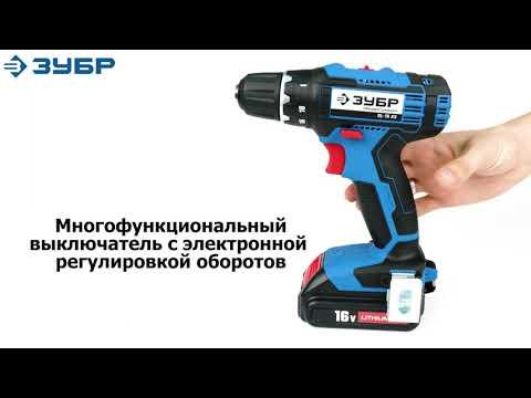 Аккумуляторный шуруповерт Зубр Профессионал DL-16 A5