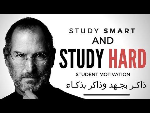 ذاكر بجهد وذاكر بذكاء | (اقوى فيديو تحفيزي عن الدراسة) في اليوتيوب. | Study Hard AND Study Smart