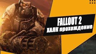 Fallout 2 - прохождение за имбецила [ часть 2 ]
