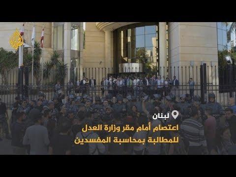 بالاعتصام والإضراب.. هكذا يعبر الشارع اللبناني عن مطالبه  - 23:58-2019 / 11 / 12