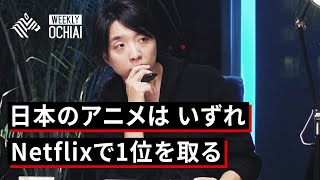 【落合陽一】『鬼滅の刃』の大ヒットに見る、日本アニメのポテンシャル