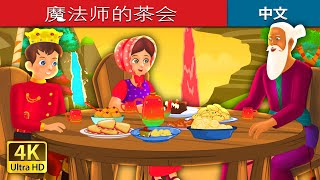 魔法师的茶会 | The Magician's Tea Party Story | 睡前故事 | 中文童話