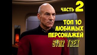 Топ 10 любимых персонажей Star Trek: часть 2