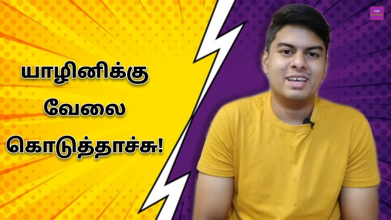 My Opinion On Today Episode 258 | 3rd March 2021 | இன்றைய Review | Top Serial Reviews