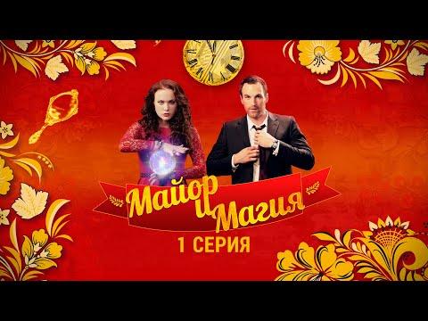 Майор и магия майор и ведьма 2017 сериал