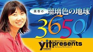 美香の瑠璃色の地球3650日へのチャレンジ!8/3650