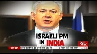 Special Programme - Israeli PM in India