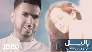 أحمدو و شويتا بانديت - يا ليل (حصرياً) | 2020| Ahmedo And Shweta Pandit  - Yalil