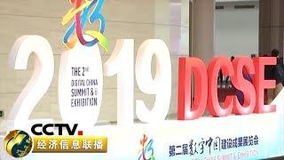《经济信息联播》 20190507| CCTV财经