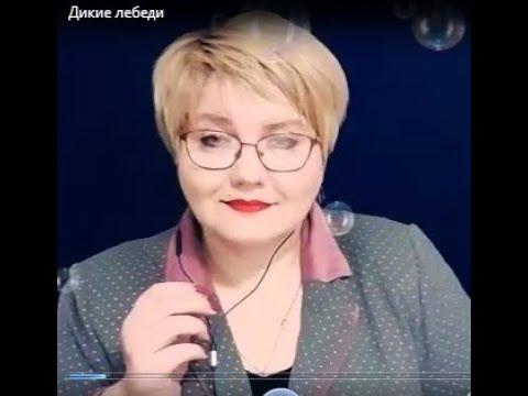 Аксенова Вера Дикие лебеди (авторы: В. Матецкий и М. Шабров)
