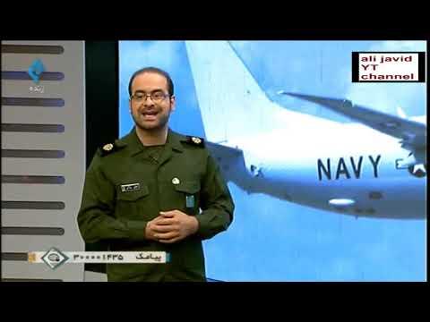 Iran Soraya TV, IRGC_AD Major khodabakhsh, shot down U.S. MQ-4C UAV ایران ثریا, پهپاد جاسوسی آمریکا