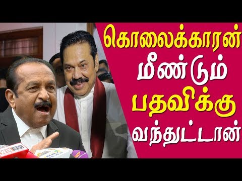 mahinda rajapaksa prime minister - the killer has back to power vaiko, vaiko on mahinda rajapaksa