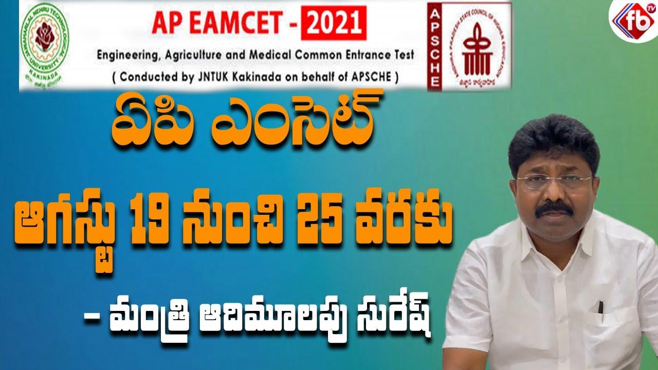 Minister Aadimulapu Suresh Announced AP EAMCET 2021 Examination Notification | FB TV | Asvi Media