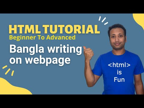HSC ICT-L4.14 How To Write Bangla In Webpage | Bangla HTML Tutorial