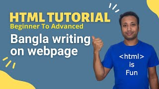 hsc ict l4 8 how to write bangla in webpage bangla html tutorial