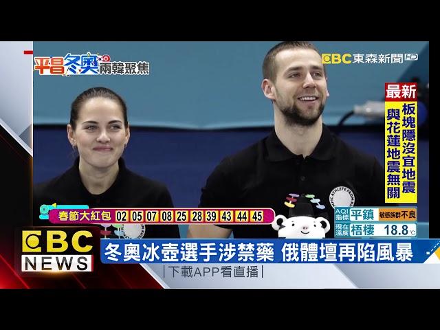 最新》冬奧冰壺選手涉禁藥 俄體壇再陷風暴