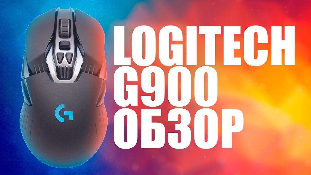 Logitech G900. Мой Обзор — Отзыв.