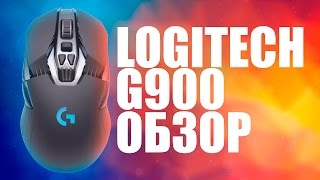 Logitech G900. Мой Обзор - Отзыв.