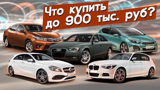 Какой автомобиль купить до 900.000 рублей? Автопоиск74.