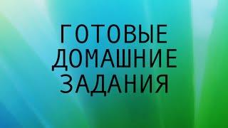 Решебники для школы. Приложения ГДЗ Спиши.ру и ГДЗ ПРОФ + ПРОМОКОДЫ