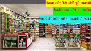 किराना स्टोर  कैसे शुरू करे ? | Full Guide to Start a Grocery Store business - YOUTUBE