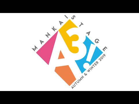 MANKAI STAGE『A3!』~AUTUMN & WINTER 2019~メインテーマ「The Show Must Go On!」