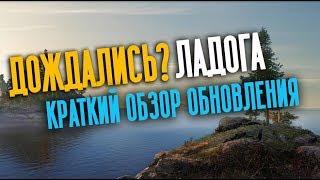 РОСІЙСЬКА РИБАЛКА 4. Ладога - короткий огляд оновлення від 27.09.2018