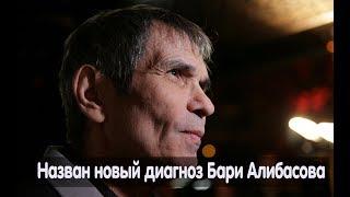 Новый страшный диагноз Алибасова! Срочные новости