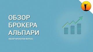 Альпари - обзор брокера Форекс: стоит ли торговать с этой компанией и отзывы